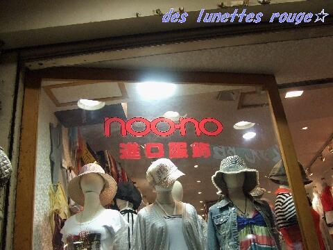 noo-no?