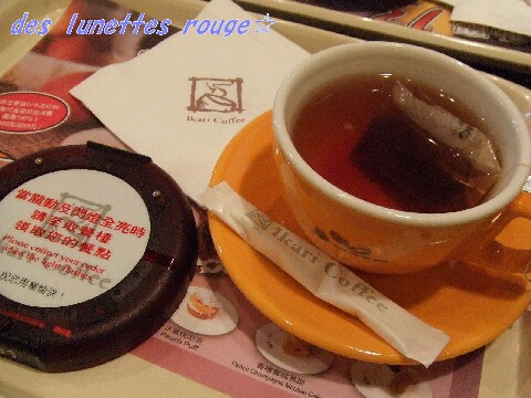Ikari coffee