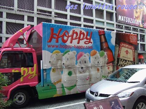 Hoppy♪