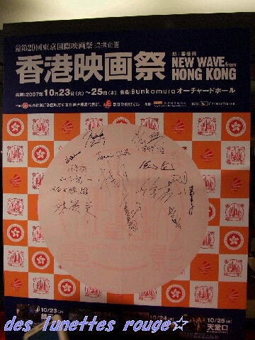 2007香港映画祭