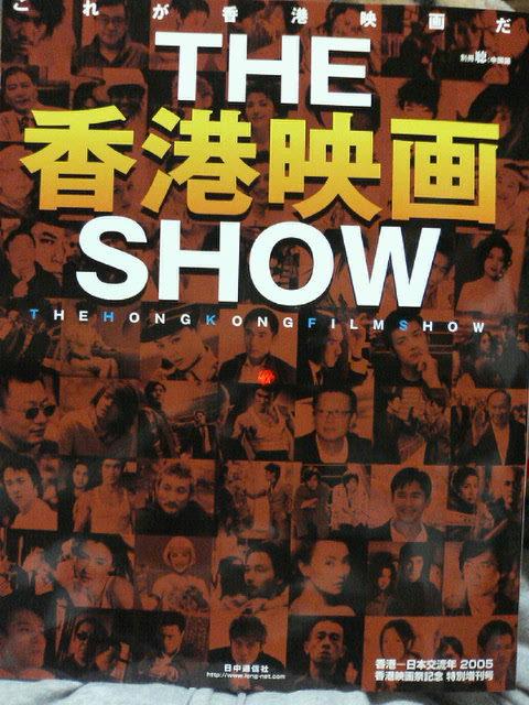 THE香港映画SHOW