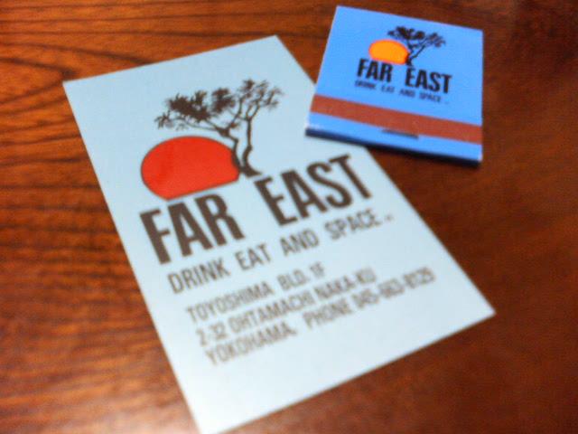 ショップカード&マッチ:FAR EAST