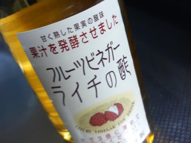 ライチのお酢