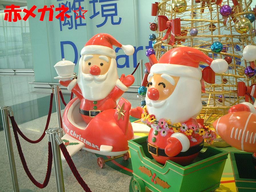 サンタ:香港国際空港
