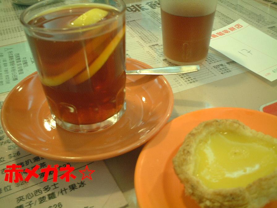 エッグタルト&レモンティー:檀島珈琲餅店