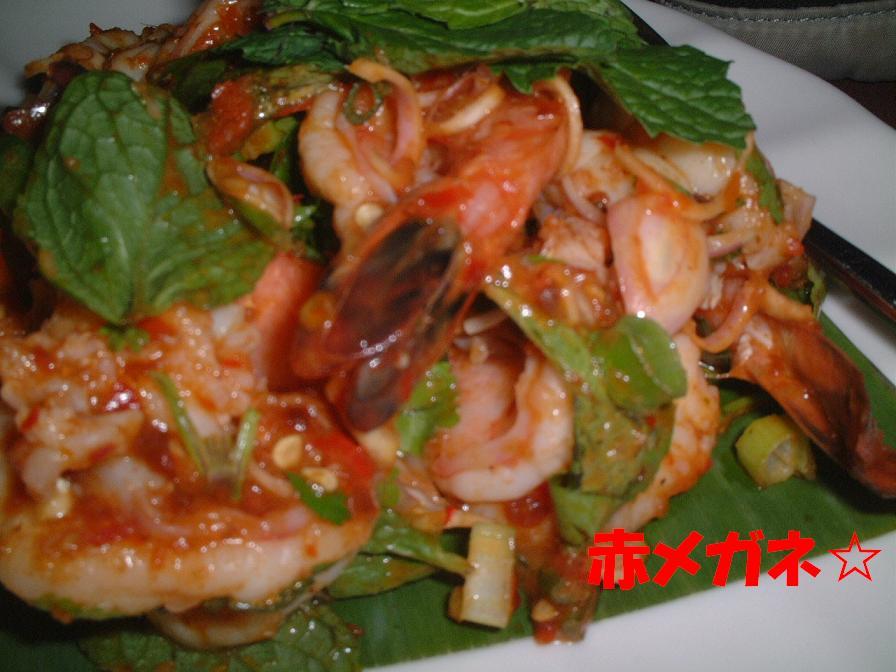 エビサラダ:タイ料理