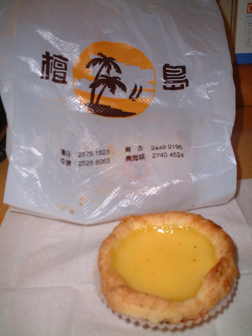 エッグタルト:檀島珈琲餅店