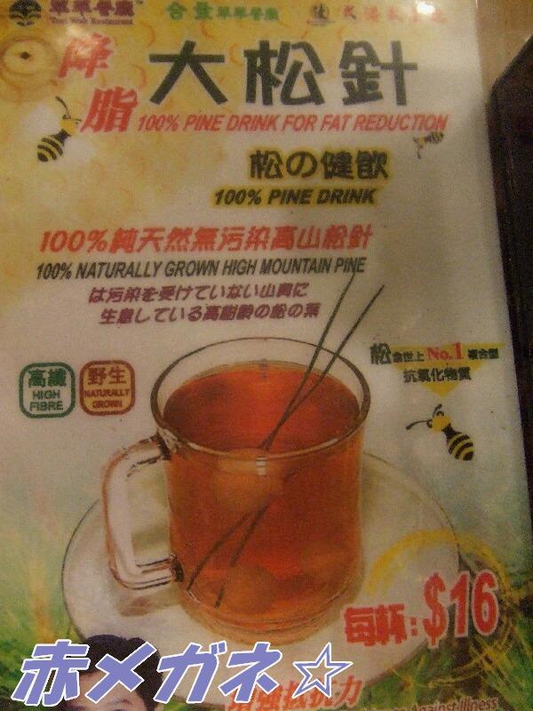 メニュー:翠華茶餐廳