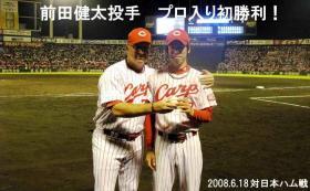 6/18 球団HP 前建プロ初勝利