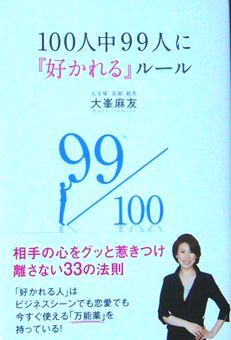 100人中99人に「好かれる」ルール 大峯麻友【著】