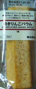 焼きリンゴバウム