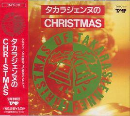 【宝塚歌劇】タカラジェンヌのCHRISTMAS【中古】【CD】
