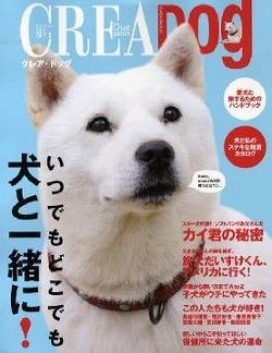 CREA Due Dog 2008 クレア編(著者)