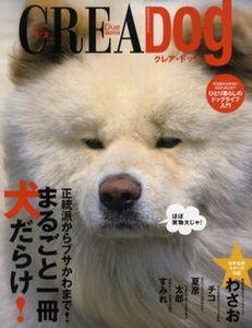 CREA Due Dog(no 2)
