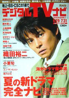 デジタルTVnavi(関西版)2010年8月号