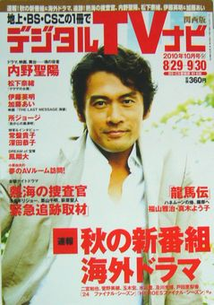 デジタルTVnavi(関西版)2010年10月号