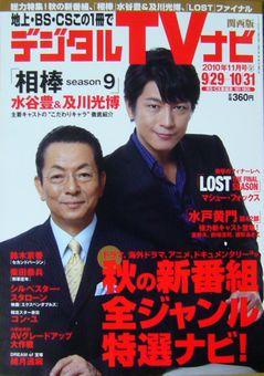 デジタルTVnavi(関西版)2010年11月号