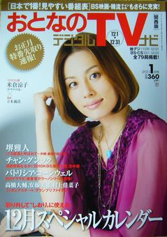 おとなのデジタルTVnavi(関西版)2011/1月号