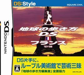DS 地球の歩き方DS フランス
