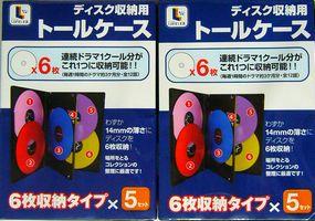 ディスク収納用 トールケース 6枚収納タイプ×5セット 498円