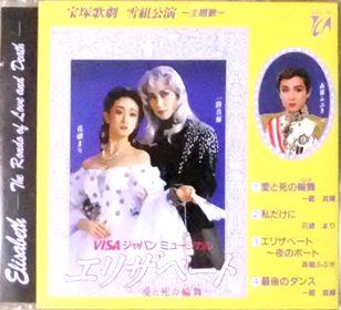 ミュージカルCD 宝塚歌劇雪組公演/エリザベートー愛と死の輪舞ー主題歌