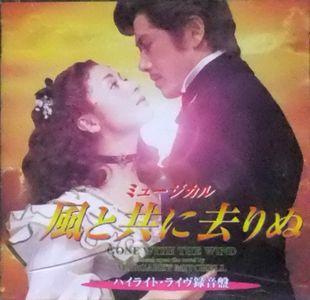 【中古】ミュージカルCD 東宝ミュージカル「風と共に去りぬ」