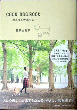 GOOD DOG BOOK ゆるゆる犬暮らし 石黒由紀子【著】