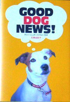 GOOD DOG NEWS!犬といっしょの、ここちよい生活  石黒由紀子(著者)