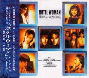 ホテル・ウーマン  サウンドトラック