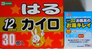 マツモトキヨシ 2010/2/2