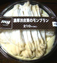 濃厚渋皮栗のモンブラン 210円