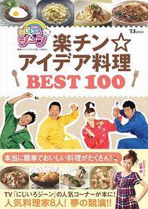 にじいろジーン楽チン☆アイデア料理BEST 100