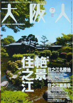 大阪人 2010年7月号 Vol.64-07