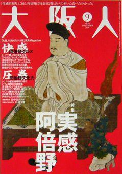 大阪人 2010年9月号 Vol.64-09