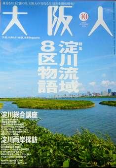 大阪人 2010年10月号 Vol.64-10