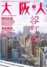 大阪人 2011年2月号 Vol.65-02