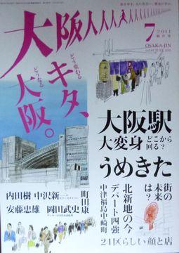 大阪人 2011年7月号 Vol.65-07