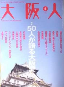 大阪人 2011年4月号 Vol.65-04