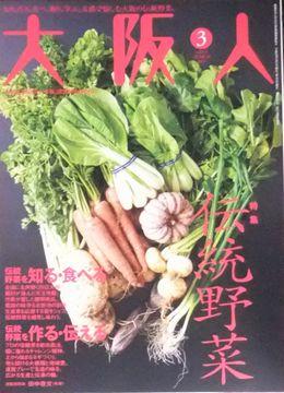 大阪人 2011年3月号 Vol.65-03