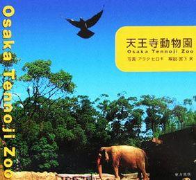 天王寺動物園 アラタヒロキ,宮下実