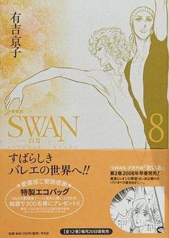 SWAN(愛蔵版)(8) 有吉京子(著者)