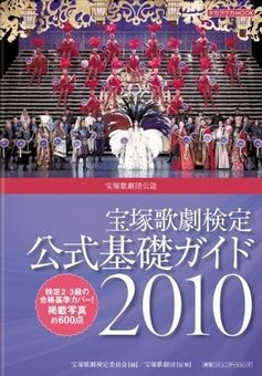 宝塚歌劇検定 公式基礎ガイド2010