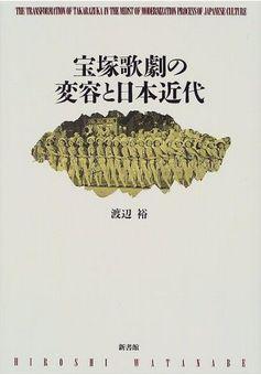 宝塚歌劇の変容と日本近代 渡辺裕(著者)