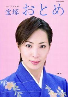 宝塚ムック 宝塚おとめ (2010年度版)