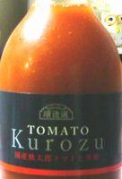 桃太郎トマトと黒酢