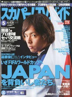 スカパーTV (ティービー) ! ガイド 2010年 05月号 [雑誌]