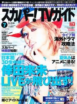 スカパー!TVガイド 2010年7月号(2010年7月1日~7月31日)