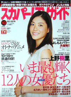 スカパーTV (ティービー) ! ガイド 2010年 10月号