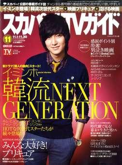 スカパーTV (ティービー) ! ガイド 2010年 11月号