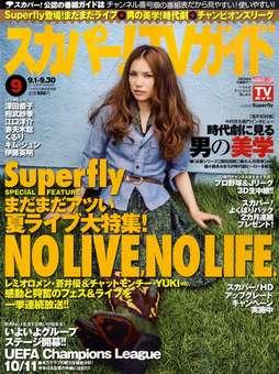スカパーTV (ティービー) ! ガイド 2010年 09月号
